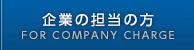 企業の担当の方 (FOR COMPANY CHARGE)