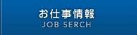 お仕事情報 (JOB SERCH)